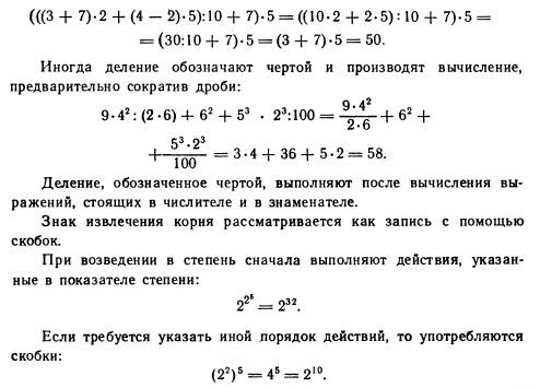 Порядок выполнения математических действий, дробная черта, возведение в степень.