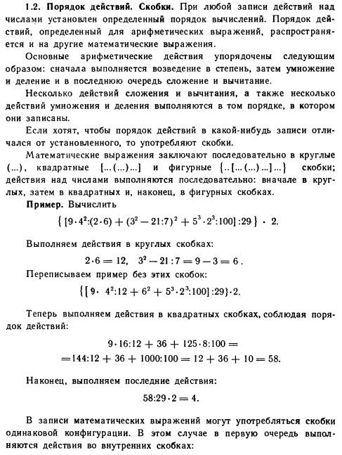 Порядок математических действий, скобки. Пример с порядком выполнения математических действий.
