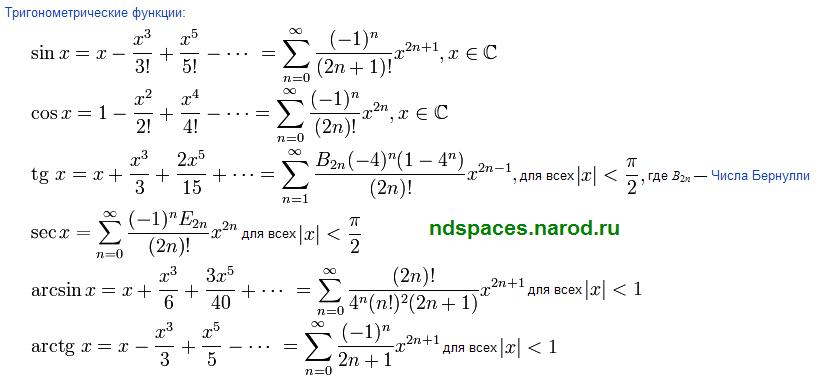 Ряды Тейлора. Ряды Маклорена для тригонометрических функций. Математика.